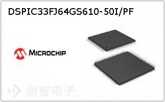 DSPIC33FJ64GS610-50I/PF