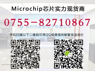 联系Microchip代理