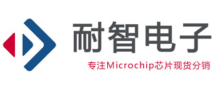 Microchip代理商,PIC单片机代理,Microchip一级代理