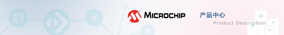 Microchip微芯具有代表性的产品
